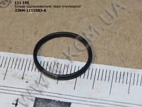 Кільце ущільнювальне пари плунжерної 236М-1111083-А
