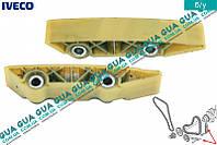 Успокоитель цепи привода коленвала нижний / правый ( Планка успокоителя цепи ГРМ ) 504019931 Citroen JUMPER III 2006-, Peugeot BOXER III 2006-, Iveco