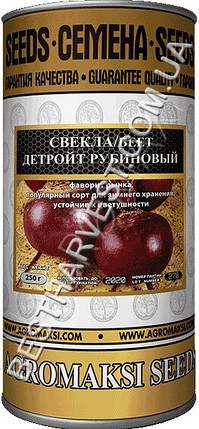 Семена свеклы «Детройт рубиновый» 250 г, инкрустированные (Агромакси), фото 2