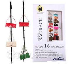 Органайзер для хранения сумок Bag Rack 2шт.