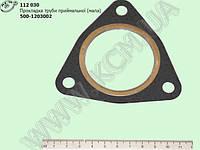 Прокладка труби приймальної 500-1203002 (мала)