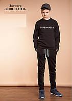 Джемпер Копенгаген детский для мальчика