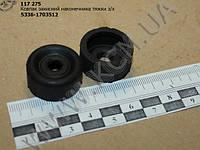 Ковпак захисний наконечника тяжки з/х 5336-1703512 МАЗ