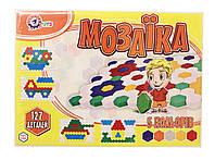 Детская мозаика, 127 деталей