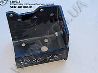 Кронштейн кріплення бампера правий 5432-2801088-01 МАЗ
