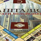 """Настольная игра """"Капиталист. Как стать миллионером"""" ТМ Ариал, фото 2"""
