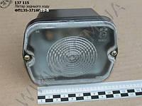 Ліхтар заднього ходу ФП135-3716010-В