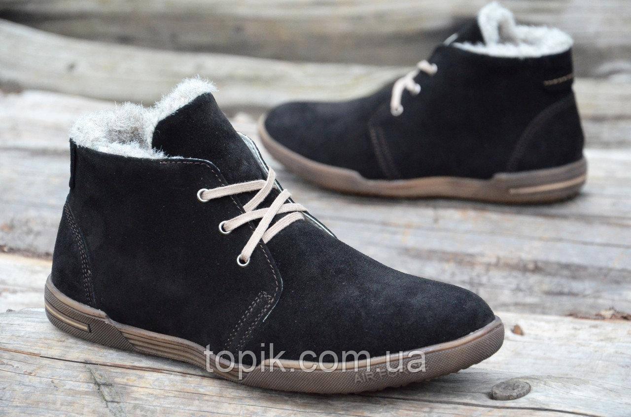 9da0d5391 Зимние мужские ботинки, натуральная замша, кожа черные стильные Харьков  (Код: 903а)
