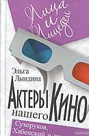 Актеры нашего кино. Сухоруков, Хабенский и другие