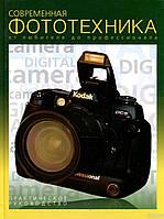Современная фототехника от любителя до профессионала. Практическое руководство