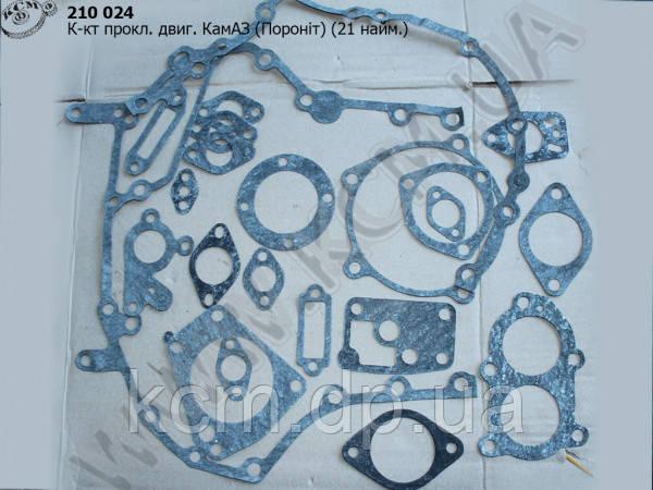 Р/к прокладок двигуна КамАЗ (пароніт, 21 наймен.)