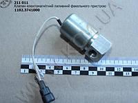 Клапан електромагнітний паливний факельного пристрою 1102.3741000