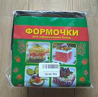 Формочки для оформления блюд (квадратные)
