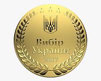 Выбор Украины.