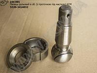 Палець рульовий в зб. 5320-3414032 (з проточкою під мастило) КСМ