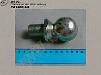 Головка гідроциліндру шарова 5511-8603147