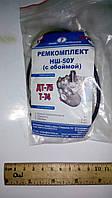 Р/к насоса шестерневого з пластмасовою обоймою(4 поз.)   НШ-50У