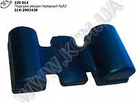 Подушка ресори передньої КрАЗ 214-2902430
