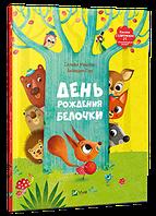 Сильви Мишлен, Амандин Пиу: День рождения Белочки