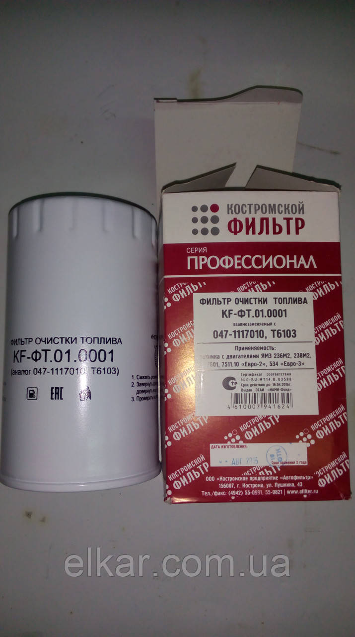 Фільтр паливний ЯМЗ   ФТ047-1117010 (Росія)