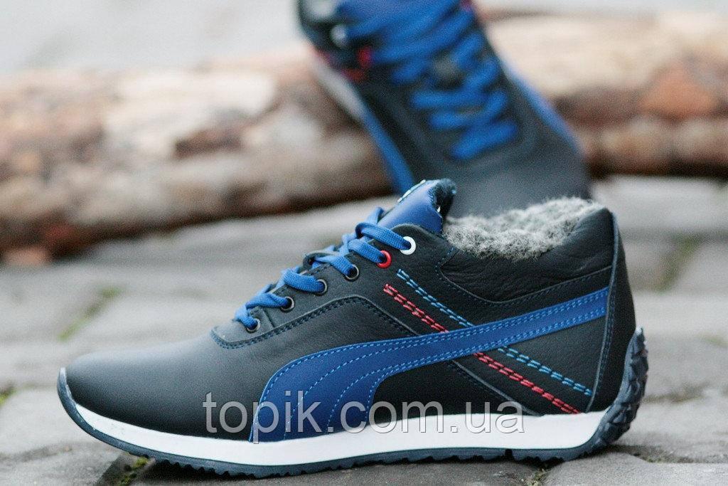 fd9c995bb Зимние мужские кроссовки на меху, натуральная кожа черные с синим стильные  Харьков (Код: