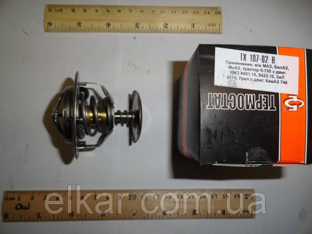 Термостат нерж.(t=70град) ГАЗ КамАЗ ТС107-1306100-02 (Прогрес)