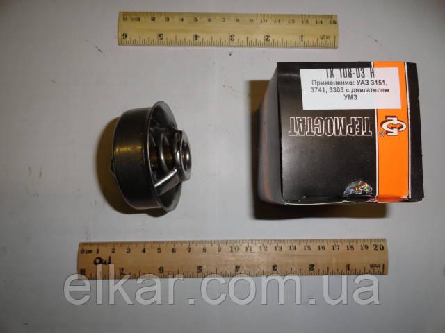 Термостат нерж. (t=70град) УАЗ  ТС108-1306100-03 (Прогрес)