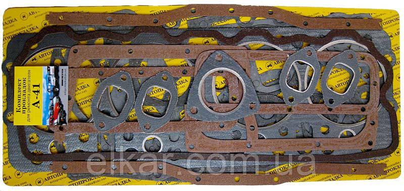 Комплект прокладок ДВЗ   А-41   (21 поз.,паронит 0,6(Україна)