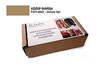 Набор для покраски мягкой кожи, кожаных  курток, перчаток Dr.Leather 40 мл Oxford Tan (f011-0041-n1)