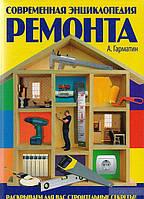 Строительство и ремонт дома и квартиры своими руками. Современная энциклопедия ремонта. Раскрываем для вас строительные секреты!