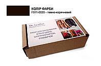 Набор для покраски мягкой кожи, кожаных  курток, перчаток Dr.Leather 40 мл Темно-Коричневый (f011-0020-n1)