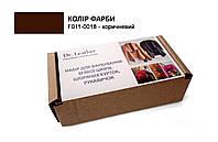 Набор для покраски мягкой кожи, кожаных  курток, перчаток Dr.Leather 40 мл Коричневый (f011-0018-n1)