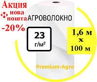 Агроволокно  23 (1,6х100) спанбонд, агроволокно цена, укрывной материал, материал для клубники
