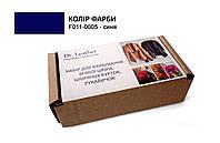 Набор для покраски мягкой кожи, кожаных  курток, перчаток Dr.Leather 40 мл Синий (f011-0005-n1)