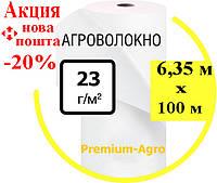 Агроволокно  23 (6,35х100) спанбонд, агроволокно цена, укрывной материал, материал для клубники