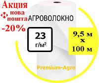 Агроволокно 23 белое (9,5х100)