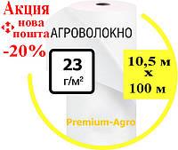Агроволокно  23 (10,5х100)