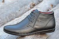 Зимние классические мужские ботинки, полуботинки черные натуральная кожа шерсть Харьков (Код: 971)