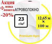 Агроволокно  23 (12,65х100) купить агроволокно, агроволокно цена, агроволокно купити