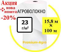 Агроволокно 23 белое (15,8х100)