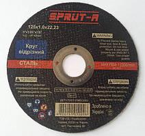 Диск отрезной по металлу 125 х 1.0 х 22 Sprut-A