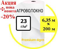 Агроволокно 23 (6,35х200)