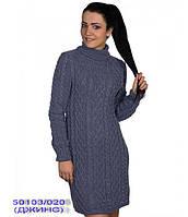 Вязаное женское платье с воротником стойка.