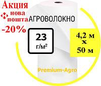 Агроволокно  23 (4,2х50)