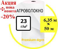 Агроволокно  23 (6,35х50)