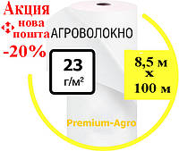 Агроволокно  23 (8,5х100)