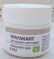 Загуститель для мастики Трагакант 5 гр
