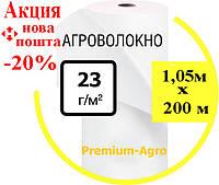 Агроволокно  23 (1,05х200)