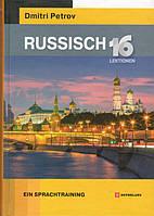 Dmitri Petrov. Russisch 16 lektionen. Русский язык для говорящих на немецком