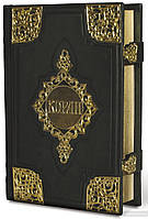 Коран. Издание с литьем
